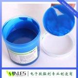 2.5D玻璃可剥蓝胶W-1107