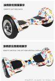 电动扭扭车智能平衡车代步车双轮漂移体感两轮思维站立代步火星10寸