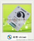 單色燈條調光器,旋鈕調光器,單色燈帶控制器