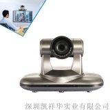 USB高清视频会议摄像机 12倍变焦 1080P会议摄像头免驱