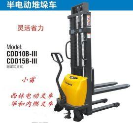 【厂家供应】西林叉车,半电动堆高车CDD10/15B-3系列
