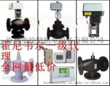 霍尼韦尔 深圳代理 动态平衡电动调节阀