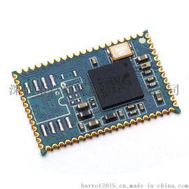 蓝牙4.0双模模块CSR8670蓝牙模组音频数据透传模块