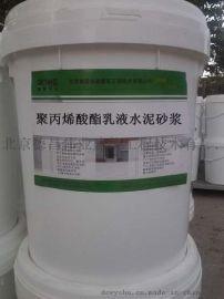 聚丙烯酸酯乳液|聚丙烯酸酯乳液水泥砂漿|聚合物防水砂漿