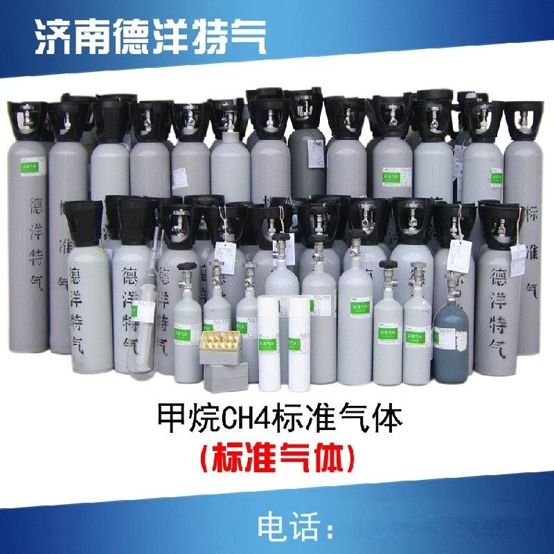 气相色谱仪用 氢中甲烷CH4 氢气标准气体德洋标准气 送货上门