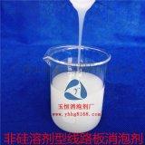 批發供應非矽溶劑型線路板消泡劑,免費試樣100g