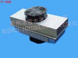 供应机柜空调 半导体制冷器 电子致冷系统 小型空调FF-400W