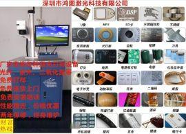 厂家直销光纤激光打标机激光喷码机激光打码机刻字机镭雕机