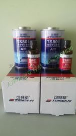TS801輸送帶粘接劑 雙組份 可賽新TS801皮帶膠