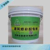 鄭州供應環氧樹脂修補砂漿鄭州環氧樹脂修補砂漿價格20kg/桶