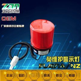FL4871A/NZ免維護警示燈LED車載警示燈