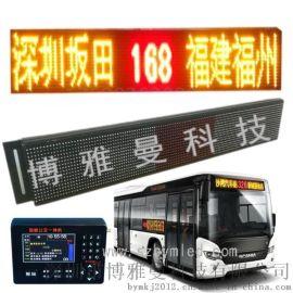 LED车载屏厂家博雅曼直销能led公交车线路显示屏