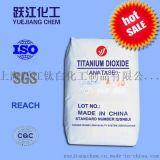 上海跃江锐钛型A100钛白粉(高白度)厂家直销