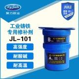 耐高温铸铁缺陷修补胶/达到焊接技术的修补剂