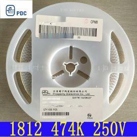 高壓貼片陶瓷電容器 1812 474K/470nF 250V