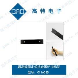 超高频固定式抗金属RFID标签