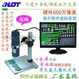 HOT HT-50S 500万高清像素数码电子显微镜 配精美铝合金升降支架
