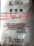 燕山石化注塑料PPR4400