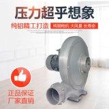 750W廠家供應鋁殼鋁葉離心風機 中壓抽風機 鼓風機 吹風送風