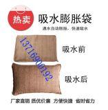 北京应急快速吸水膨胀袋防汛麻袋防汛防洪堵水专用防汛沙袋厂家直销