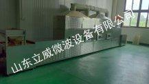 微波五谷杂粮干燥杀菌设备 五谷杂粮烘干设备厂家