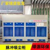 厂家批发脉冲吸尘柜 打磨柜 打磨吸尘柜 干式除尘箱 环保除尘柜