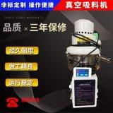 300G真空吸料机 开放式吸料机一体式吸料机
