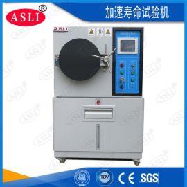 辽宁pct高压老化试验箱 PCT蒸汽老化灭菌锅 高压加速老化测试设备