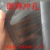 厂家定制冲孔网冲孔板 黑色pvc圆孔冲孔网 pp塑料筛板网机械过滤