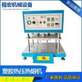 塑胶热压热熔机桌上四柱热压热熔器小件塑胶的铆接螺母热熔机