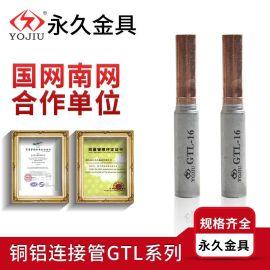 铜铝过渡连接管GTL-240平方 电缆中间接头