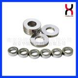 圓環磁鐵 釹鐵硼喇叭磁鐵 圓環強磁 環形 可定做