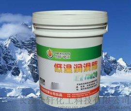 河北低温润滑脂/保定/石家庄耐低温润滑脂 防冻好产品