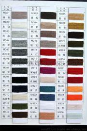 30%羊仔毛 70%尼龙 1/16NM  有色羊仔毛纱