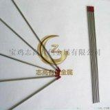钨电极 钨针 氩弧焊电极 钨合金电极