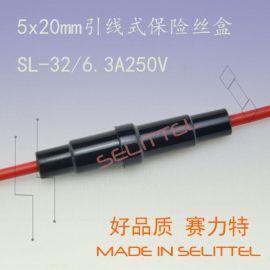 5*20mm线束保险丝座 引线式保险丝盒
