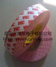 特价销售-美国3M55236-无纺布双面胶