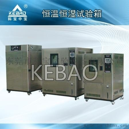 恒温恒湿测试箱 高低温交变试验箱