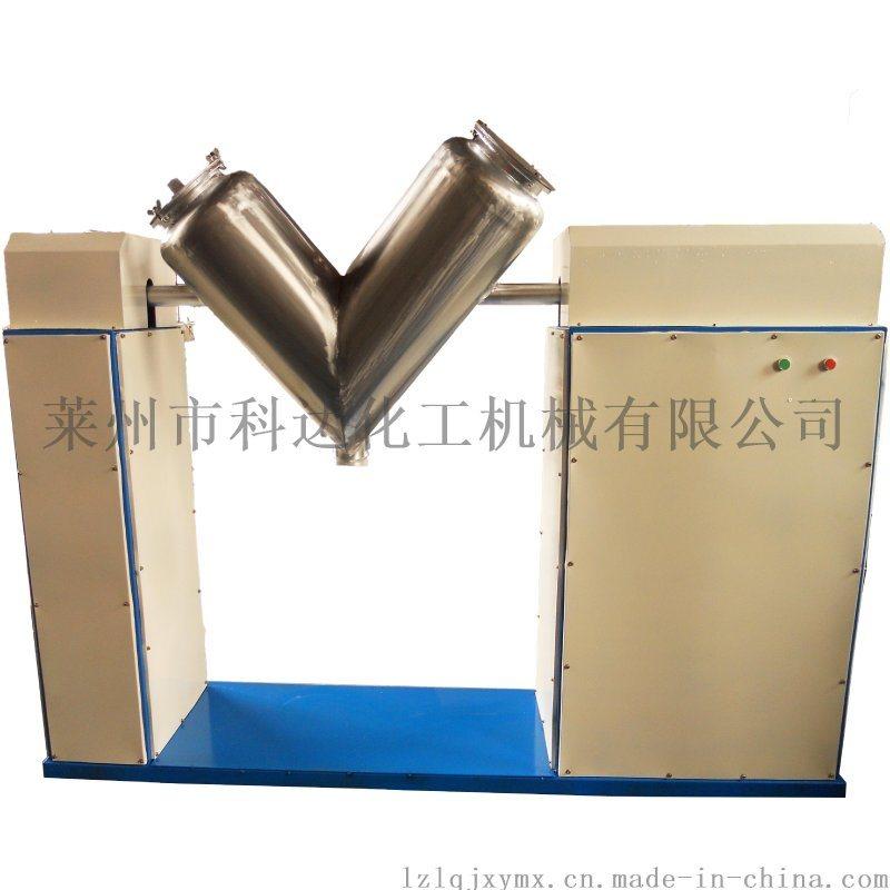 干粉砂浆混合设备 V型不锈钢混合机 农药用V型干粉混合