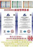如何申請ISO9001體系