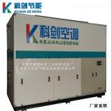 科劍食用菌培植專用空調機 定做高品質水冷櫃 環保中央空調