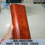 木纹不锈钢管/304/201热转印木纹管厂家定做