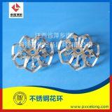 煤氣脫水器用不鏽鋼花環 鋁花環 鋁合金花環填料