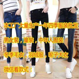 換季特價女裝牛仔褲時尚百搭女士小腳褲清夏季爆款褲子