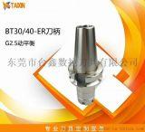 东莞ER刀柄厂家 BT30/BT40/BT50ER刀柄厂家直销