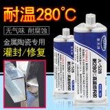 供应聚力牌JL-528透明耐高温环氧树脂AB胶水