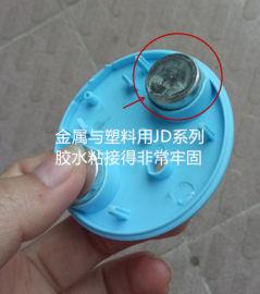 能粘金属和塑料的瞬间胶水金属粘塑料低白化快干胶水