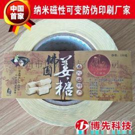 **姜糖彩色标签防水不干胶土特产通用包装袋瓶贴纸现货可定制 举报
