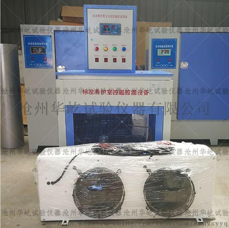 厂家直销FHBS系列混凝土标养室自动控制设备