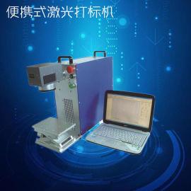 光纤便携式式打标机 YD-20W 激光打标机